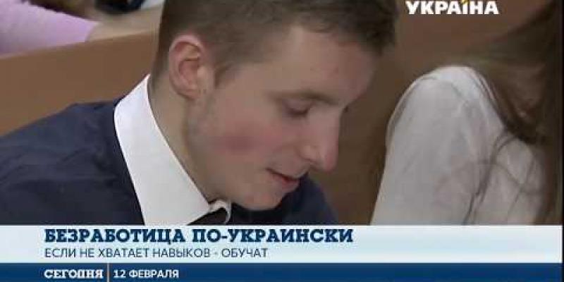 Вбудована мініатюра для В Україні стало менше безробітних